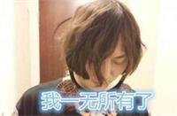 王者荣耀张大仙跳槽斗鱼 遭腾讯起诉被判罚340万