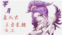 王者荣耀芈月新手教学,S13芈月铭文符文搭配推荐