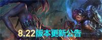 英雄联盟8.22版本更新:派克破甲大幅度增强 上单维克托被削