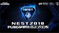 英雄联盟NEST全国电子竞技大赛即将开战 NEST参赛队伍实力分析