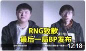 RNG致歉:游戏BP语音终于放出!真相是这样!