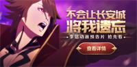 王者荣耀李信动画预告