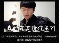 """厂长开直播硬怼粉丝 网友:""""不把粉丝当人看"""""""