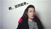 """英雄联盟:首批""""虐菜""""主播遭封禁,芜湖大司马应该不用慌"""