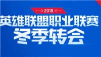 英雄联盟LPL赛区十六支战队选手名单公布!IG、RNG阵容未变