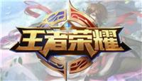 王者荣耀s14赛季更新时间确定,新赛季细节曝光!
