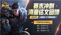 王者荣耀赛季末冲刺活动开启,人机困难模式灰度上线!
