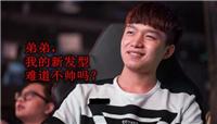 """LOL:厂长新赛季换新发型,""""狗啃刘海""""被嘲笑!"""