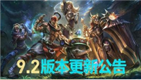 英雄联盟9.2版本更新公告:符文、英雄调整和新皮肤一览!