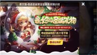 王者荣耀限定皮肤蔡文姬奇迹圣诞即将下架,碎片商店迎来更新!