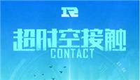 英雄联盟:LPL战火重燃,RNG遭遇老对手VG,最新海报你看懂了吗?