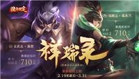 王者荣耀2月19日全服不停机更新:新英雄盘古上线,元宵活动正式开启!