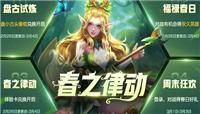 王者荣耀2月26日正式服更新活动:春之律动活动周开启!永久英雄免费得!