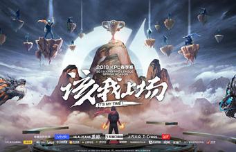 王者荣耀2019年KPL春季赛宣传片:全新赛制,新进战队,2019年该我上场!
