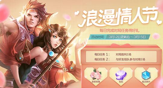 王者荣耀3月12日更新:白色情人节活动上线,李白经典皮肤免费送!