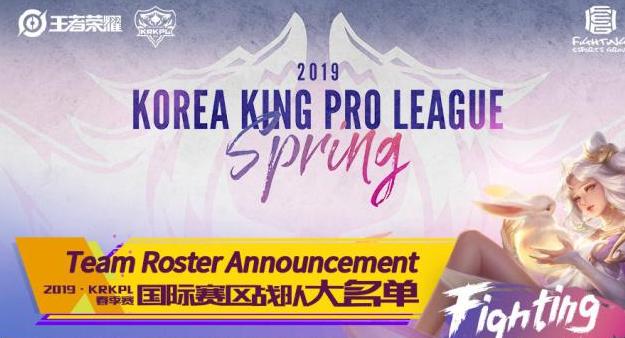 2019年KRKPL春季赛大名单出炉,3月18日即将开赛!