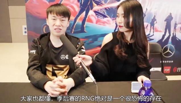 英雄联盟:小虎表示季后赛的RNG实力绝对恐怖!