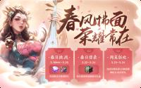 王者荣耀:3.19版本大更新,春日活动正式开启!