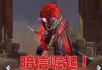"""王者荣耀:李信黑暗形态崛起,S14""""惩戒流""""暗信铭文出装玩法攻略!"""