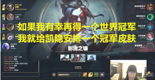 LOL:宁王S8冠军皮肤青钢影问世,希望再来一个冠军凯隐皮肤!