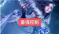 王者荣耀S15赛季甄姬暗改加强你知道吗?甄姬最新连招可连控四次!