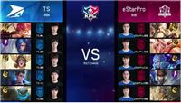 王者荣耀KPL:eStar轻松3-1战胜TS,辅助张良亮相赛场!