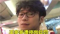 LOL:王多多表示即将开始直播,解说工作或将继续!
