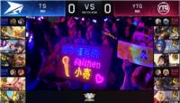 王者荣耀KPL TS3:0击败YTG拿下最后一个季后赛名额