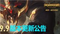 LOL国服9.9更新日志 剑魔大改 征服者皮肤炫彩一览