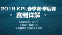 王者荣耀春季赛季后赛赛程公布 QGhappy有望拿下五连冠
