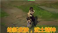 LOL劫新款皮肤化身日本武士 造型神似金刚狼