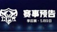 王者荣耀KPL季后赛首战即将打响 看看各大战队常规赛趣味数据