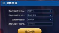 王者荣耀体验服5.10再开放申请 人人免费必得KPL相框