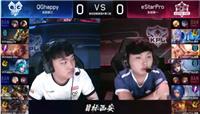 王者荣耀KPL季后赛eStarPro4:1击败QGhappy顺利进入下一轮