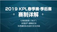 2019王者荣耀KPL春季赛四强名单确定 5月21日12点春季总决赛门票正式开售