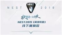 英雄联盟NEST线下赛即将来临 EDG与IG成夺冠热门