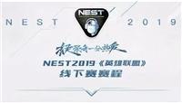 英雄联盟NEST总决赛即将开始 EDG众将启程前往贵阳 IG、WE上演豪门对决