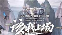 2019王者荣耀KPL春季赛总决赛延期举办 最新决赛时间和赛事安排