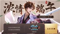 王者荣耀6月4日更新 端午活动上线 后羿云中君削弱