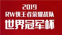王者荣耀RW侠公布世冠杯出征名单 老帅不在其中