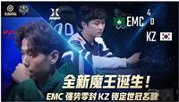 王者荣耀KZ首败星辰表现被吐槽 难道770又无缘冠军?