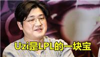 """孙大勇教练再谈Uzi """"他是LPL的一块宝"""""""