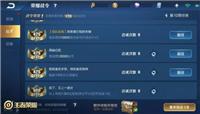 新赛季精英版荣耀战令:永久英雄、皮肤六选一 荣耀战令周任务优化