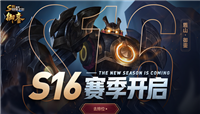 王者荣耀S16赛季晋级赛保护功能上线 荣耀称号新增展示