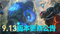 LOL国服9.13版本更新 云顶之弈即将开放 奇亚娜6月28日上线