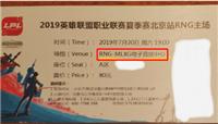 英雄联盟MLXG在7月20号正式退役 RNG门票成关键证明