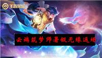 王者荣耀庄周云端筑梦师确定不返场 玩家怒斥天美虚假宣传