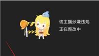 王者荣耀张大仙八月复播 网友爆出大仙之前被封的原因