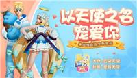 王者荣耀猫狗日记七夕套装即将上线 刘禅绅士熊喵皮肤优化升级