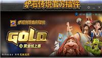 炉石传说黄金线上赛今日开启 参与方式及赛事规则介绍